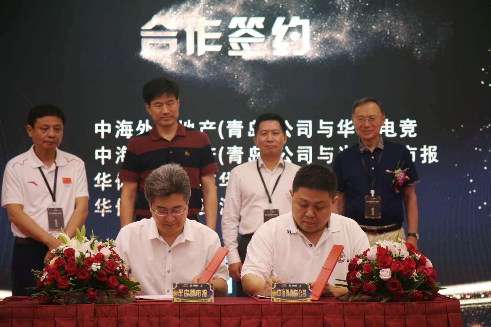 ESCC西海岸国际电竞产业峰会半岛都市报与中海外房地产(青岛)有限公司签约仪式。.jpg