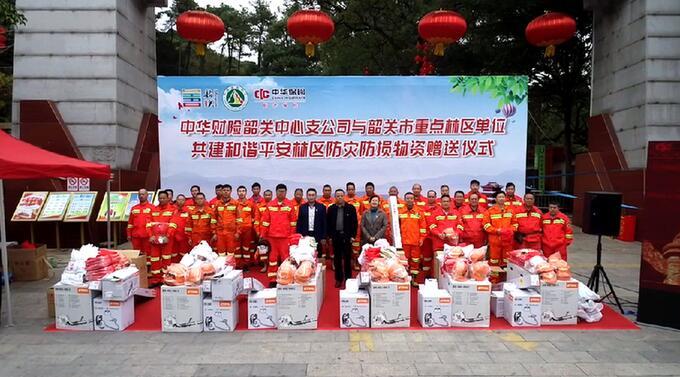 中华财险为广东韶关市重点林区捐赠防灾防损物资