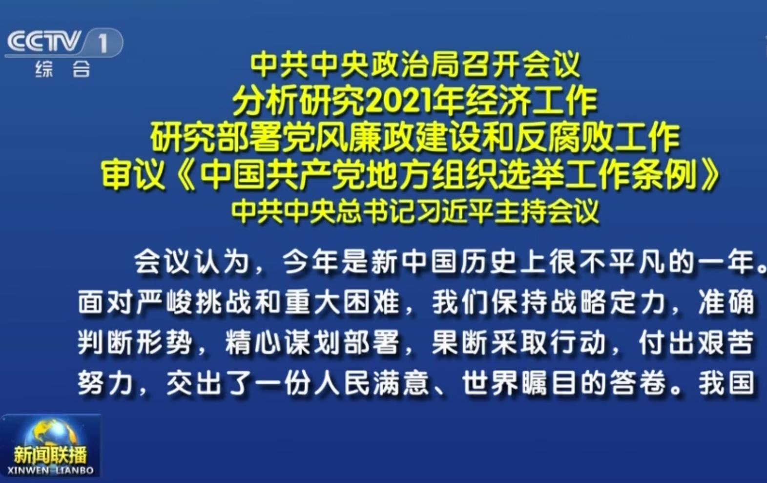 习近平主持中央政治局会议 分析研究2021年经济工作 研究部署党风廉政建设和反腐败工作 审议《中国共产党地方组织选举工作条例》