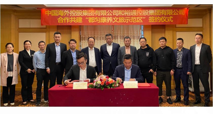 集团和裕通控股集团举行项目合作签约仪式