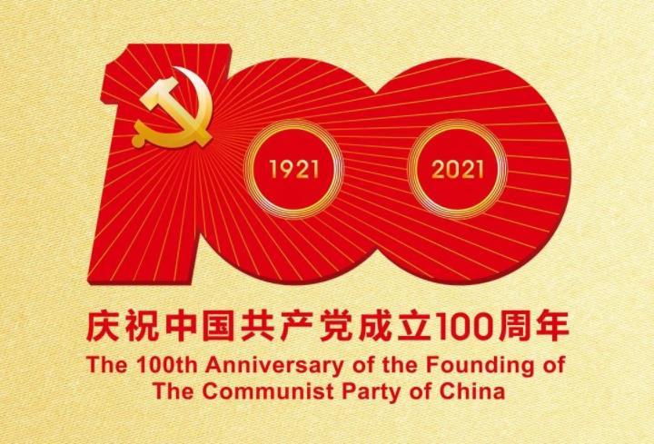 庆祝中国共产党成立100周年|执政共同思...